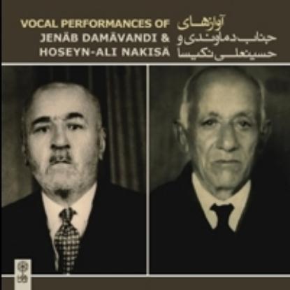 Bild von Vocal Performances of Jenab Damavandi & Hoseyn Ali Nakisa