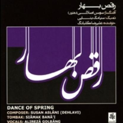 Bild von Dance of Spring