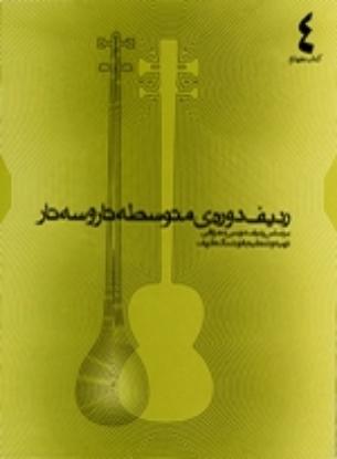 Bild von Intermediate radif for Tar and Setar forth book