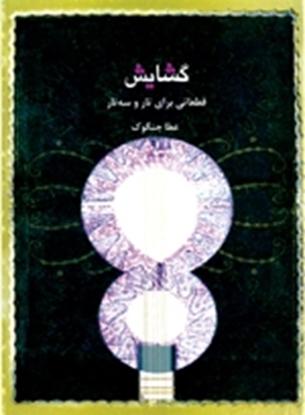 Bild von Goshayesh (Pieces for Tar and Setar)