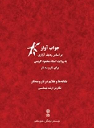 Bild von Javab-e Avaz