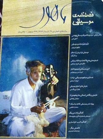 Bild für Kategorie Mahoor Music Quarterly