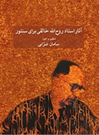 Bild von Pieces of Ostad Ruhollah KHaleqi for Santur