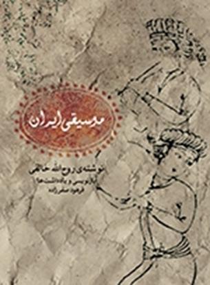 Bild von Music of Persia