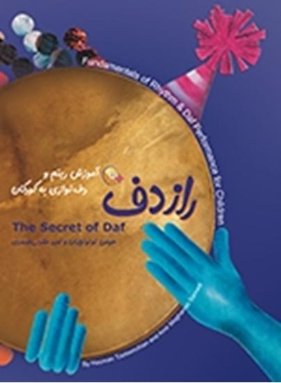 Bild von The Secret of Daf