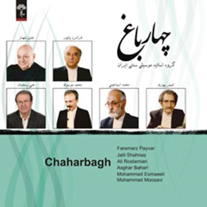 Bild von Chaharbagh