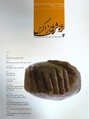 Bild für Kategorie Journal of Zagros Studies
