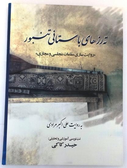 Bild von Classical Tahraz for Tanbur Tambor