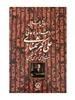 Bild von Radif , Advanced Repertory of Ali Akbar Shahnazi