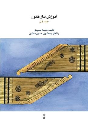 Bild von The Qanun Course