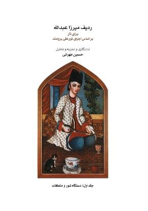 Bild von The Mirza Abdollah Radif