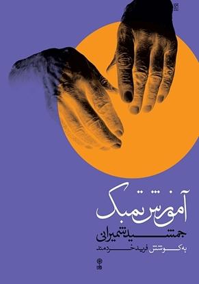 Bild von Tombak Method of Jamshid Shemirani