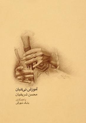Bild von Ney-anban Course
