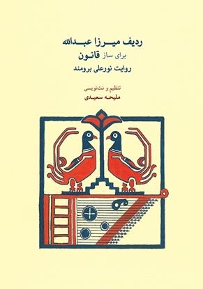 Bild von The Mirza Abdollah Radif for Qanun According to Nur-Ali Borumand