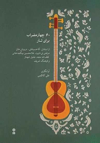 Bild von 60 Chaharmezrabs for Tar