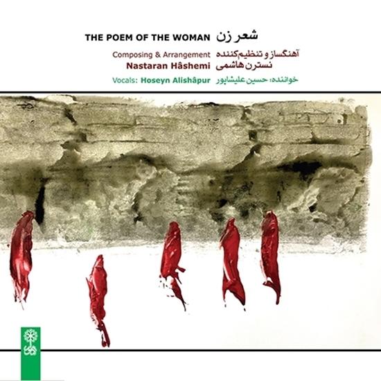 Bild von The Poem of the Woman