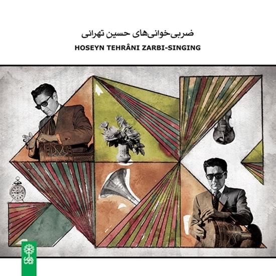 Bild von Hoseyn Tehrani Zarbi-Singing