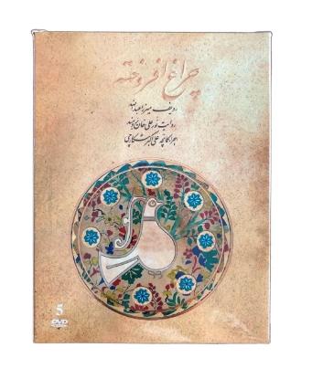 Bild von The Flaming Torch, Radif of Mirza Abdollah for Kamanche