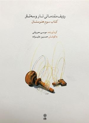 Bild von Elementary Radif for Tar and Setar (3rd book)