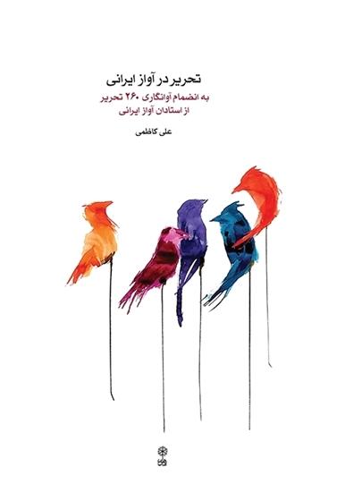 Bild von Tahrir in Persian Vocals